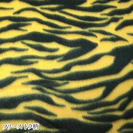 毛玉防止アンチピリング加工フリース トラ柄(単位10cm)タイガー/虎/ラムちゃん/鬼/生地/ふわふわ