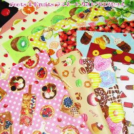 Sweets & Fruits ラミネートカットクロスセット(1セット)お得/お買い得/生地/福袋/撥水加工/ビニールコーティング/生地/スイーツ/フルーツ