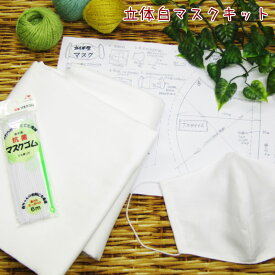 マスクゴム付き立体白マスクキット(1セット)ダブルガーゼ/レシピ/マスクゴム/生地