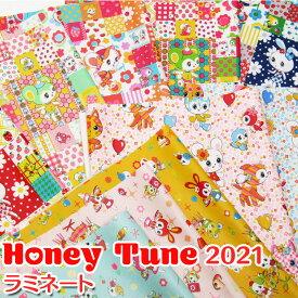 Honey Tune2021 帰ってきたハニーチューン つや消しラミネート(単位10cm)レトロ/かわいい/どうぶつ/生地//撥水加工/ビニールコーティング