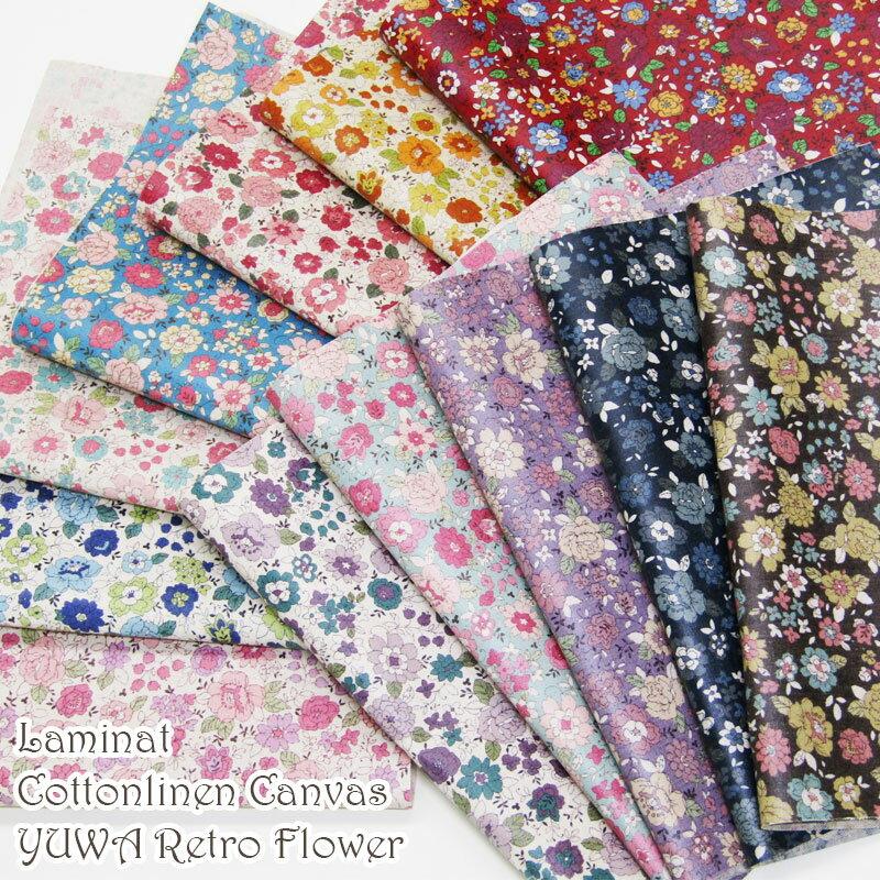 つや消しラミネートYUWA綿麻キャンバスレトロ花柄(単位10cm)