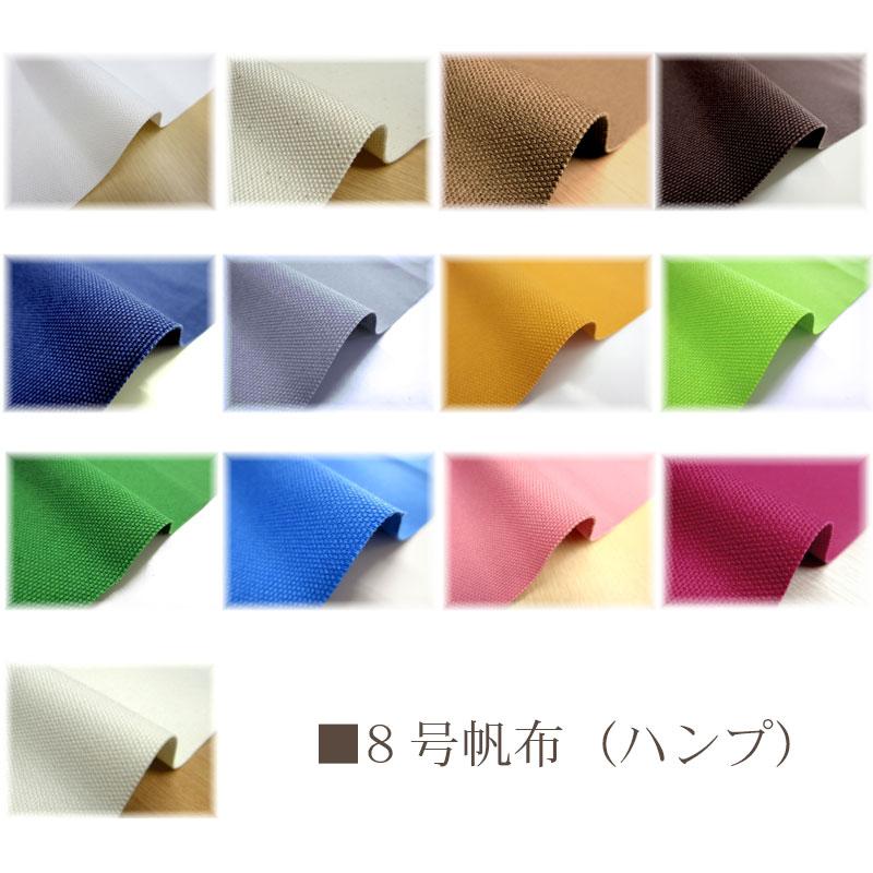 ★new・8号帆布(ハンプ)★日本製・92cm巾(単位50cm)