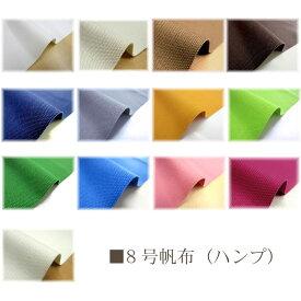 new・8号帆布(ハンプ)日本製・92cm巾(単位50cm)