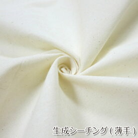 特価 生成りシーチング(薄手)(単位50cm)