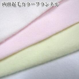 両面起毛カラーフランネル(単位50cm)日本製/無地/綿/生地