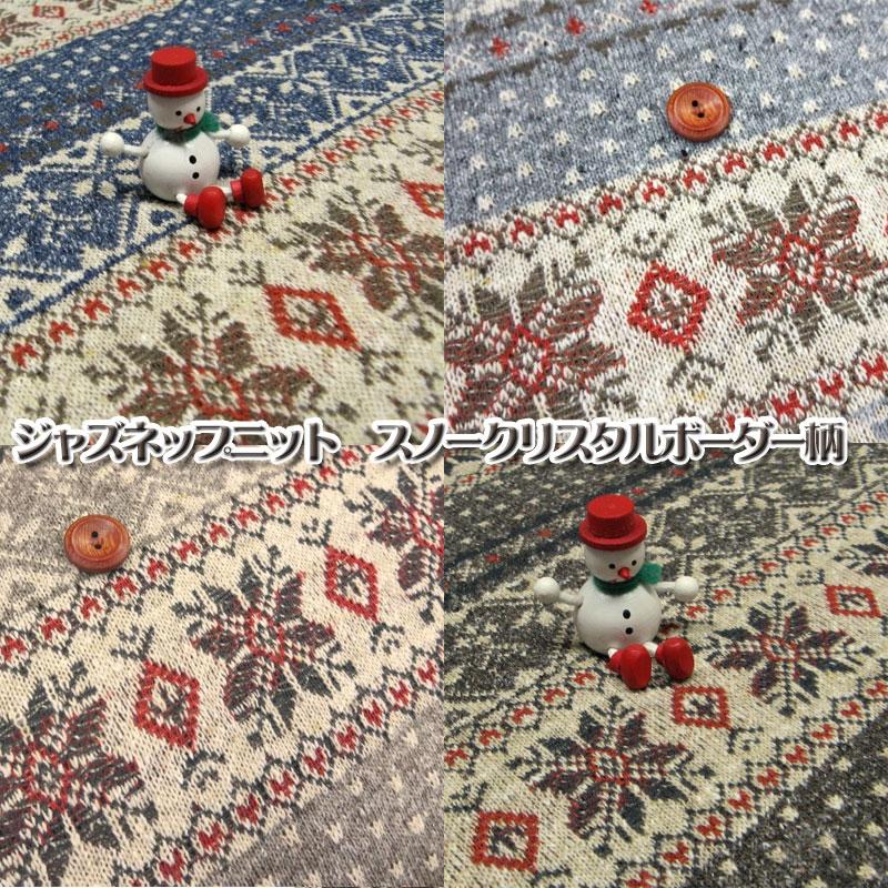 ★ジャズネップニット★スノークリスタルボーダー柄170cm巾(単位50cm)