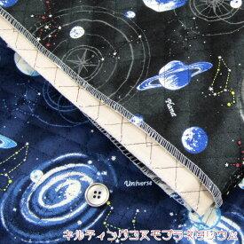 キルティングコスモプラネタリウム(単位50cm)星/スター/星座/生地/綿