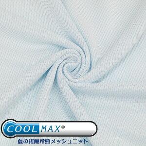 クールMAX 夏の接触冷感メッシュニット(単位50cm) ひんやり/涼しい/冷感素材/熱中症対策/生地