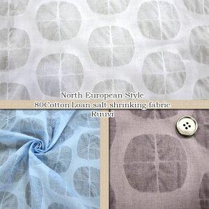 North European Style80綿ローン塩縮北欧風Ruuvi(単位50cm)
