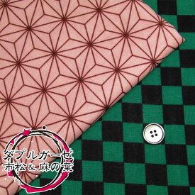 ダブルガーゼ 市松&麻の葉(単位50cm) チェック/和柄/コスプレ/生地/コットン