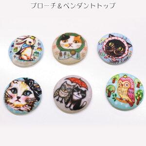 ブローチ&ペンダントトップ(1個)ボタン/どうぶつ/ネコ/ウサギ/ふくろう/小物/ハンドメイド/手づくり/手作り