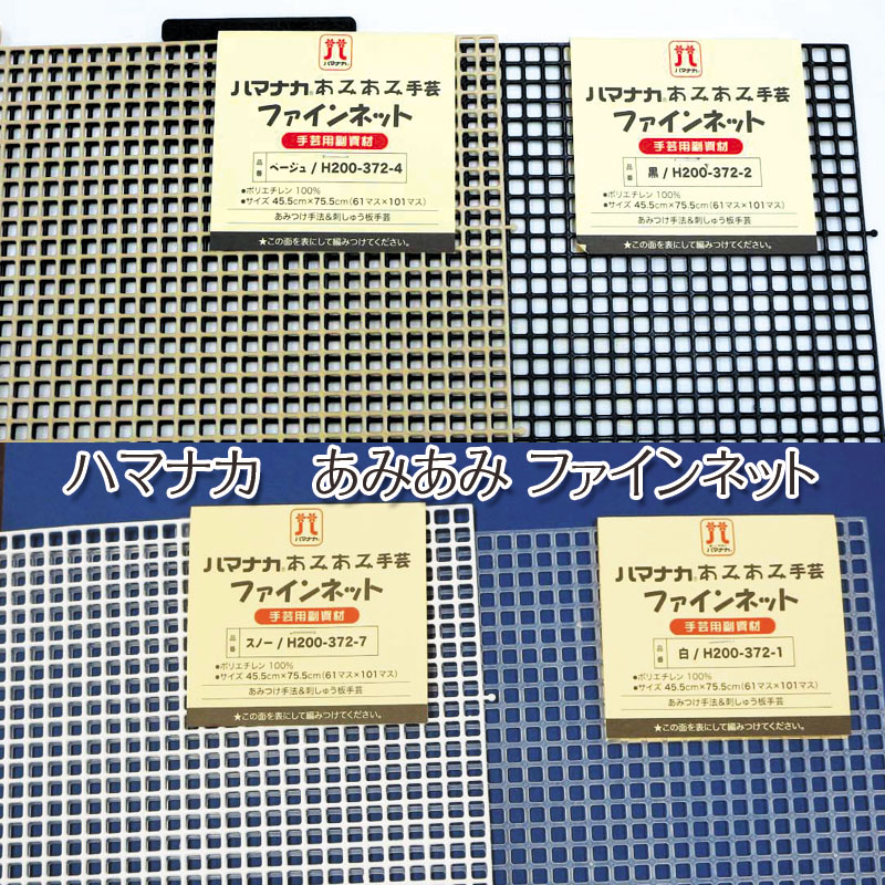 ハマナカ あみあみファインネット45.5cm×75.5cm(単位1枚)