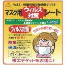 マスク用ウイルス対策シート(単位:1枚) 立体マスク/ハンドメイド