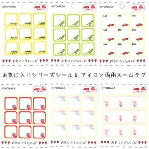 お気に入りシリーズシール& アイロン両用ネームタグ(1セット9枚入)かわいい/入園/入学/お名前ラベル