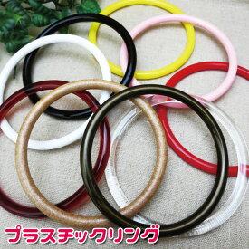 プラスチックリング(外径約13cm×2個)