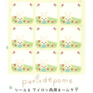 プティデポームシール& アイロン両用ネームタグ(1セット9枚入)かわいい/入園/入学/お名前ラベル