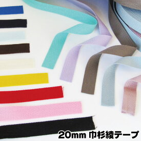 20mm巾杉綾テープ(単位10cm)持ち手/ひも/コード/入園/入学