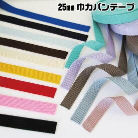 25mm巾カバンテープ(単位10cm)持ち手/ひも/コード/入園/入学