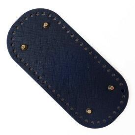 リベット付き底板 楕円型小 22cm×10cm ブラック【パーツ/手芸/編み物/手編み/ハントメイド/底板/バッグ底板】