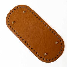 リベット付き底板 楕円型小 22cm×10cm キャメル【パーツ/手芸/編み物/手編み/ハントメイド/底板/バッグ底板】
