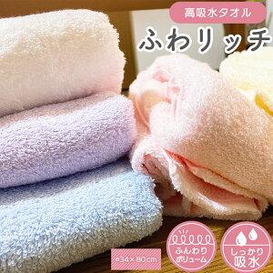 ふわリッチ 国産 フェイスタオル 洗顔 6色 タオル シャーベットカラー カラータオル コットンタオル ふんわり 吸水 綿100% 日本製 MADEIN JAPAN プレゼント 贈り物 ギフト