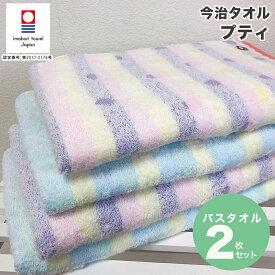 国産 今治タオル バスタオル 2枚組 プティ 高級 吸水力 やわらか 薄手 高品質 コットン100% 毎日使い デイリー 日本製