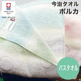 国産 今治タオル バスタオル ポルカ 高級 吸水力 やわらか 薄手 高品質 コットン100% 毎日使い デイリー 日本製