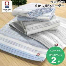 バスタオル 今治タオル 2枚セット 国産 すかし織り ボーダー日本製 2枚組 速乾 タオルセット フェイス ふわふわ 最高級 吸水力 やわらか