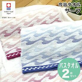 国産 今治タオル バスタオル 2枚組 サーフ 幾何柄 薄手 高級 吸水力 やわらか 高品質 コットン100% 毎日使い デイリー 日本製