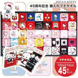 限定数量 受注生産商品 SANRIO サンリオ ハローキティ 45周年 記念 プチタオル セット Hello Kitty 45枚組+額入れ 100セット 限定 かわいい キャラクター グッズ 公式 限定タオルセット コレクターズアイテム