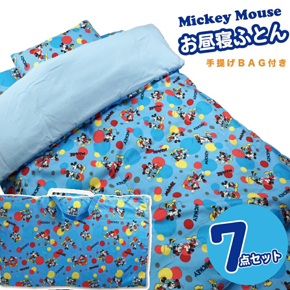 【エントリーでP10倍!】お昼寝布団セット ミッキーマウス 保育園 洗える キャラクター キッズ布団 mickey mouse disney ディズニー 寝具 お昼寝ふとん 7点セット お昼寝布団 お昼寝ふとん ミッキー ミニー 男の子