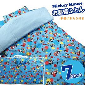 お昼寝布団セット ミッキーマウス 保育園 洗える キャラクター キッズ布団 mickey mouse disney ディズニー 寝具 お昼寝ふとん 7点セット お昼寝布団 お昼寝ふとん ミッキー ミニー 男の子