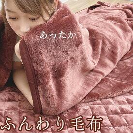 マイクロファイバー 毛布 ブランケット シングル 無地 カラー 送料無料 あったか ふわふわ かわいい あったか 洗える やわらか ふんわり プチプラ【あす楽】