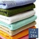 バスタオル ながもちたおる 1000匁 業務用タオル 同色 24枚セット24枚組 業務用 速乾タオル 理容 美容 銭湯 サロン エ…