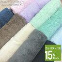 スーピマコットン ホテルタイプ コンパクトバスタオル 同色 15枚セット15枚組 送料無料 タオル バスタオル カラータオ…