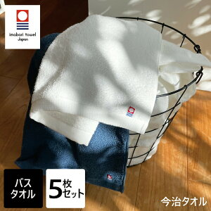 今治タオル バスタオル 同色5枚セット 日本製 吸水 速乾 デイリータオル 国産 タオル Nカラー