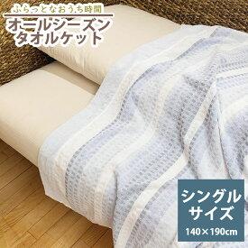 タオルケット 綿100% 140×190cm シングル ライト タオルケット 軽量タイプ cotton100% チェック オールシーズン 寝具 おしゃれ 夏 北欧 送料無料