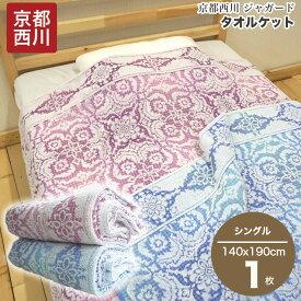 京都西川 タオルケット ジャガード シングル 洗える 寝具 タオル ケット NY876 バーゲン