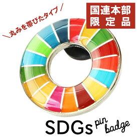 【国連本部限定】SDGs ピンバッジ 1個 公式 国連 ショップ限定 正規品 丸み サステナブル 17 目標 日本未発売 バッチ バッヂ sdgs