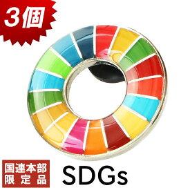 【国連本部限定】SDGs ピンバッジ 3個 公式 国連 ショップ限定 正規品 丸み サステナブル 17 目標 日本未発売 バッチ バッヂ sdgs