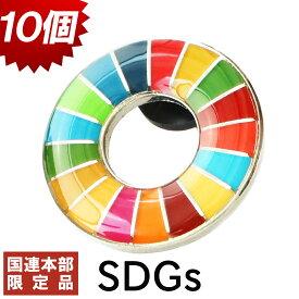 【国連本部限定】SDGs ピンバッジ 10個 公式 国連 ショップ限定 正規品 SDGsバッジ 丸み サステナブル 17 目標 日本未発売 バッチ バッヂ sdgs