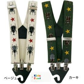 【メール便指定で送料無料】KidsForet キッズフォーレ 子供用 サスペンダー 吊バンド 80〜120cm