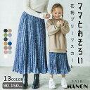 【ママとおそろい】アコーディオン プリーツ ロング 花柄 スカート100cm 110cm 120cm 130cm 140cm pairmanon ペアマノ…