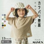 【プレミアムコットン100%】ユニセックスドルマンスリーブシンプル半袖Tシャツカットソー