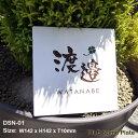 表札タイル風水で良いと言われる白150角彫刻【当店オリジナル】