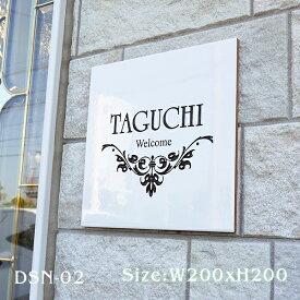 表札 タイル 風水で良いと言われる白 200角 二世帯 店舗 事務所の看板表札としてもオシャレ