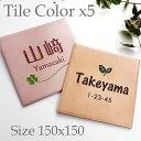 タイル表札150角オレンジグレー水色ピンク全5色彫刻【当店オリジナル】