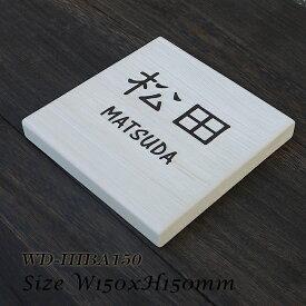 表札 木製 ヒバ150角 人気の浮き彫りで白 おしゃれ【当店オリジナル】
