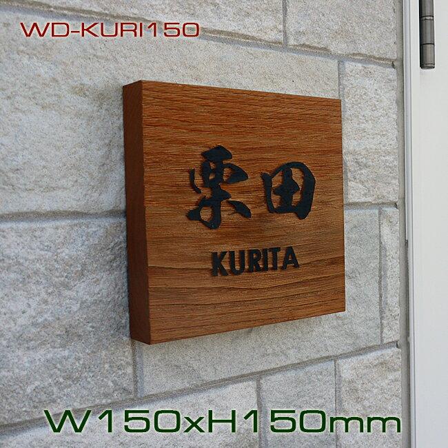 木製表札 風水で人気の浮き彫り型 栗の木の表札150角