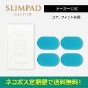【定期購入】スリムパッドコア/フィット共用専用交換用ゲルパッド(1箱4枚入)《ネコポス送料無料》
